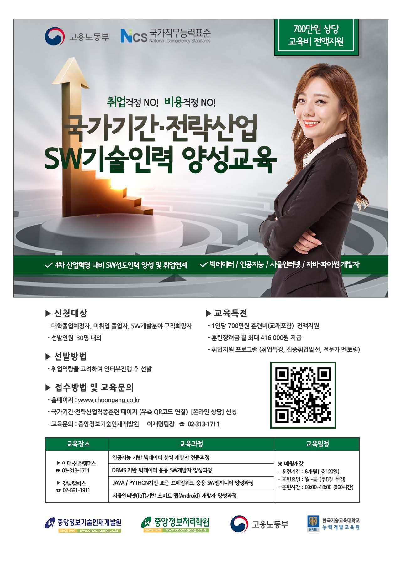고용노동부 위탁 국비무료 취업교육 안내문_페이지_1.jpg