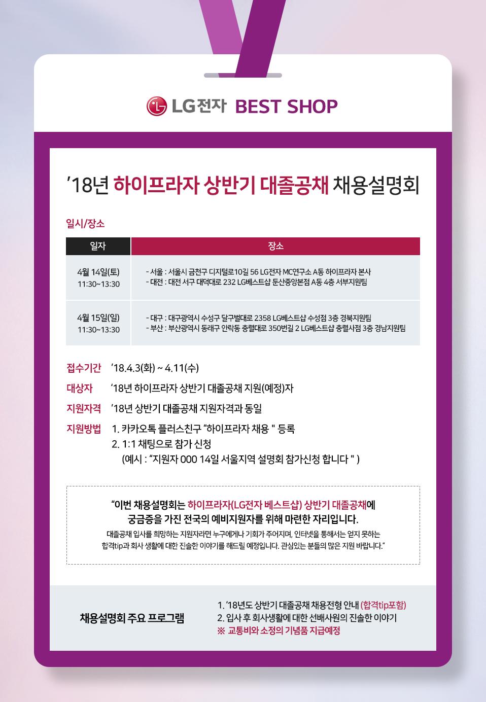 2018년+하이프라자+채용설명회+안내문.png