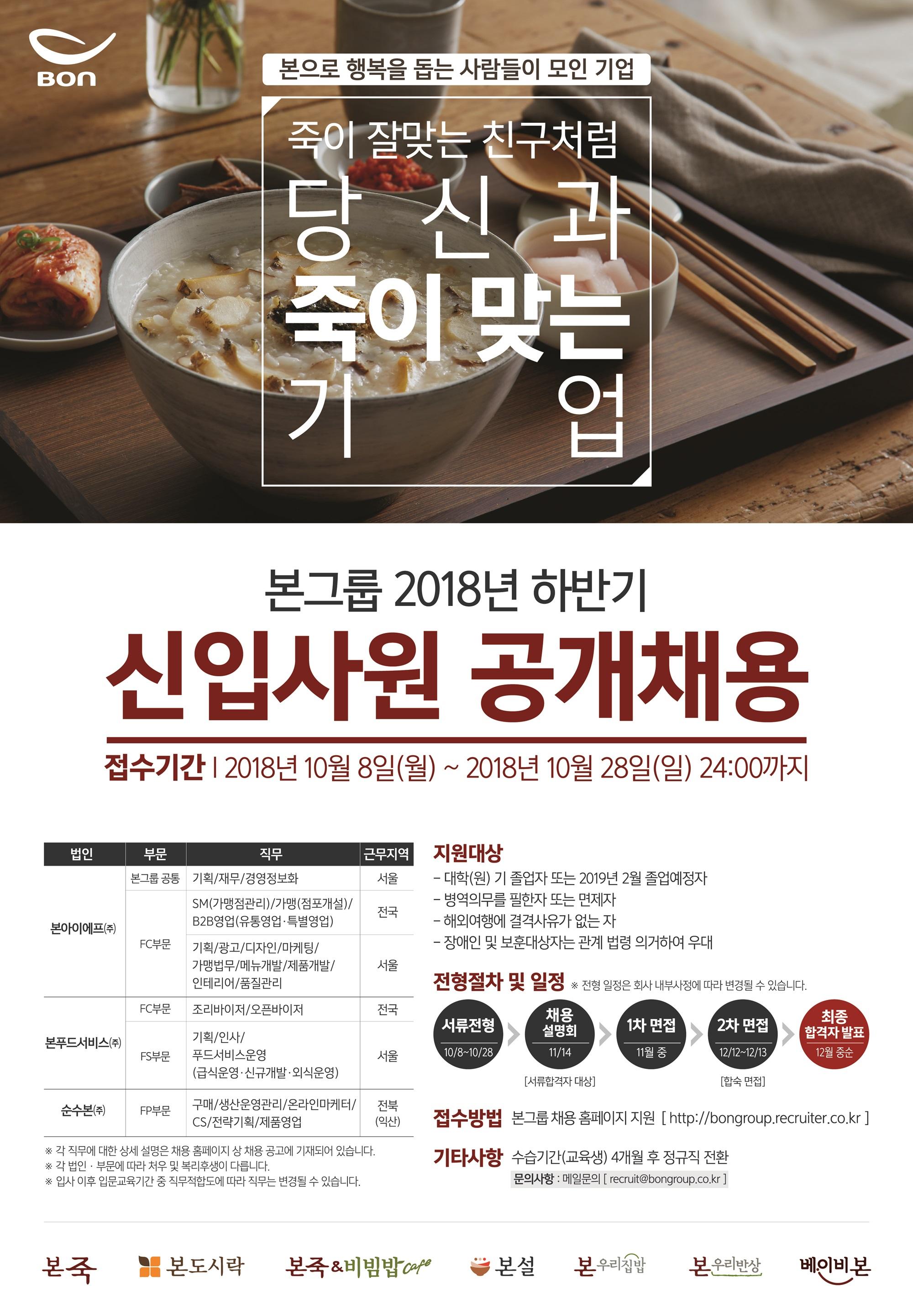 1810_본그룹2018하반기채용+포스터(배포).jpg